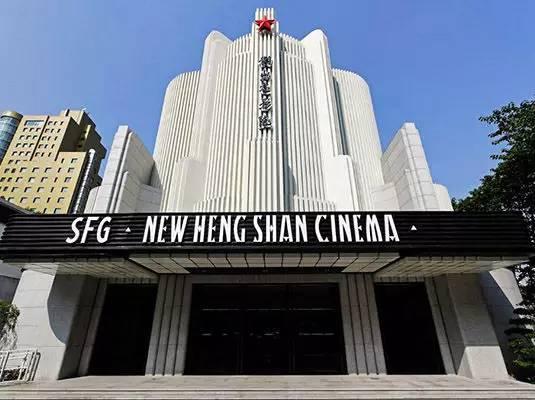 衡山电影院
